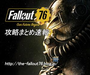 fallout76攻略まとめ速報 フォールアウト76